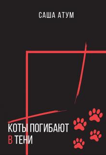 """Книга. """"Коты погибают в тени"""" читать онлайн"""