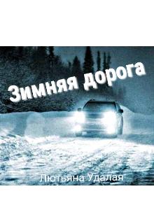 "Книга. ""Зимняя дорога."" читать онлайн"
