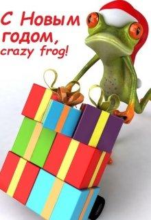 """Книга. """"С Новым годом, crazy frog!"""" читать онлайн"""