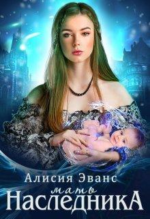 """Книга. """"Мать наследника"""" читать онлайн"""