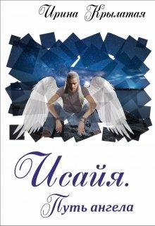 """Книга. """"Исайя. Путь ангела"""" читать онлайн"""