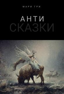 """Книга. """"Зимняя антисказка (цикл рассказов, часть 1)"""" читать онлайн"""