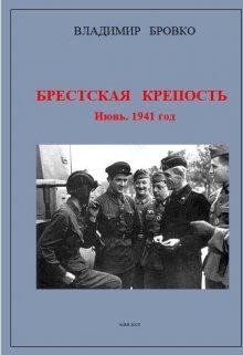 """Книга. """"Брестская Крепость. Июнь 1941 г."""" читать онлайн"""