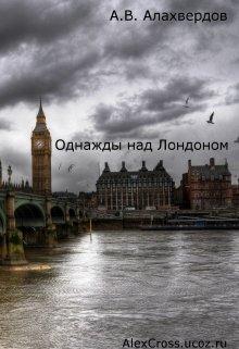 """Книга. """"Однажды над Лондоном"""" читать онлайн"""