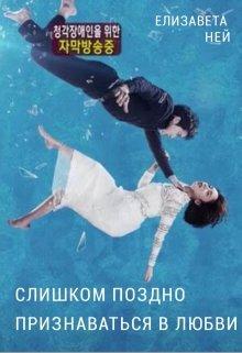"""Книга. """"Слишком поздно признаваться в любви"""" читать онлайн"""