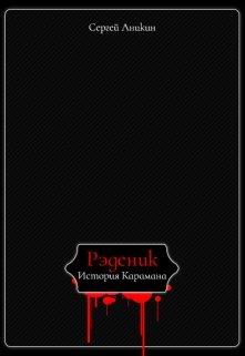 "Книга. ""Рэденик. История Карамана"" читать онлайн"