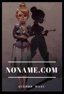 "Книга. ""Noname.com"" читать онлайн"