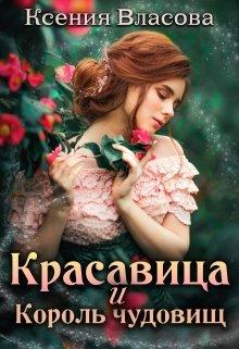 """Книга. """"Красавица и Король чудовищ"""" читать онлайн"""
