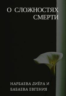 """Книга. """"О сложностях смерти"""" читать онлайн"""