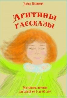 """Книга. """"Аритины рассказы"""" читать онлайн"""