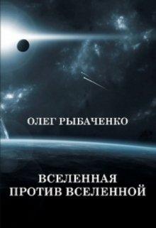 """Книга. """"Вселенная против Вселенной"""" читать онлайн"""