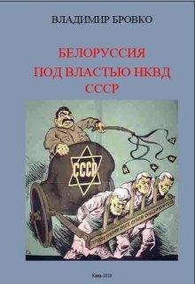 """Книга. """"Белоруссия Под  Властью Нквд  Ссср"""" читать онлайн"""