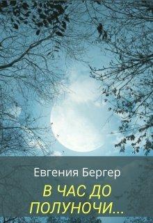 """Книга. """"В час до полуночи"""" читать онлайн"""