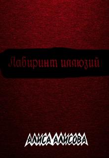 "Книга. ""Лабиринт иллюзий"" читать онлайн"