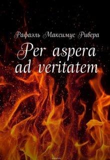 """Книга. """"Per aspera ad veritatem (сквозь тернии к правде)"""" читать онлайн"""