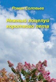 """Книга. """"Нежный поцелуй короткого лета"""" читать онлайн"""