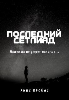 """Книга. """"Последний Сетлиад"""" читать онлайн"""