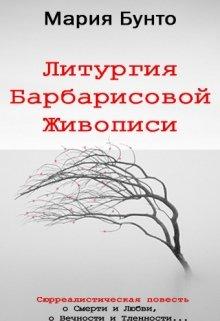 """Книга. """"Литургия Барбарисовой Живописи"""" читать онлайн"""