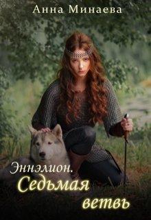 """Книга. """"3. Эннэлион. Седьмая ветвь"""" читать онлайн"""