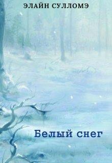 """Книга. """"Белый снег"""" читать онлайн"""