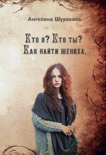 """Книга. """"Кто я? Кто ты? Как найти жениха"""" читать онлайн"""