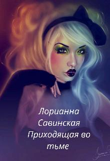 """Книга. """"Приходящая во тьме"""" читать онлайн"""