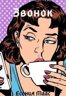 "Книга. ""Звонок"" читать онлайн"