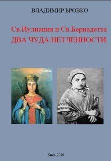"""Книга. """"Св.Иулиания и св.Бернадетта. Два чуда нетленности"""" читать онлайн"""