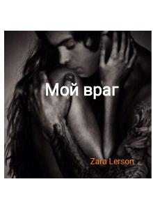 """Книга. """"Мой враг"""" читать онлайн"""