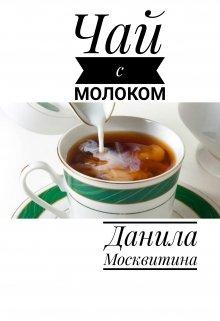 """Книга. """"Чай с молоком"""" читать онлайн"""