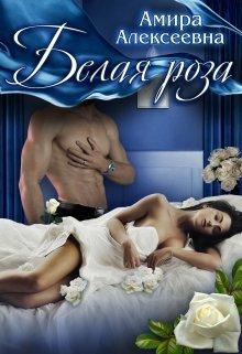"Книга. ""Белая роза"" читать онлайн"