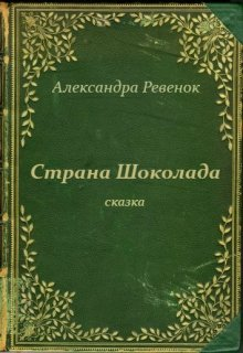 "Книга. ""Страна Шоколада"" читать онлайн"