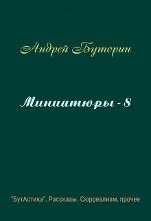 """Книга. """"Миниатюры - 8"""" читать онлайн"""