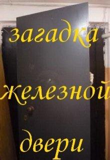 """Книга. """"Загадка железной двери"""" читать онлайн"""