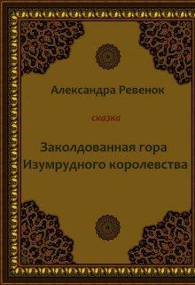 """Книга. """"Заколдованная гора Изумрудного королевства"""" читать онлайн"""