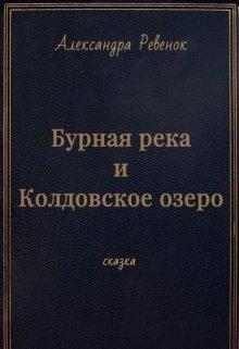 """Книга. """"Бурная река и Колдовское озеро"""" читать онлайн"""