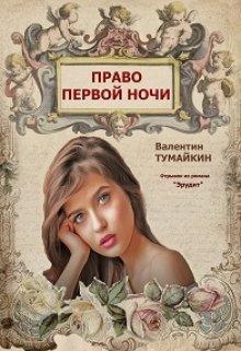 """Книга. """"Право первой ночи"""" читать онлайн"""