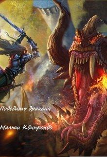 """Книга. """"Победить дракона"""" читать онлайн"""