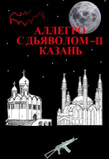"""Книга. """"Аллегро с Дьяволом - 2. Казань"""" читать онлайн"""