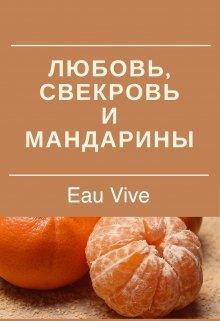 """Книга. """"Любовь, свекровь и мандарины"""" читать онлайн"""