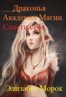 """Книга. """"Драконья Академия Магии.Спасти себя."""" читать онлайн"""