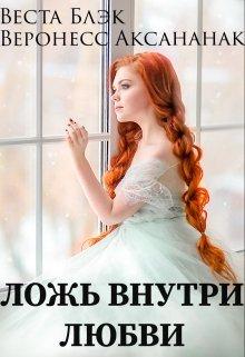 """Книга. """"Ложь внутри любви"""" читать онлайн"""
