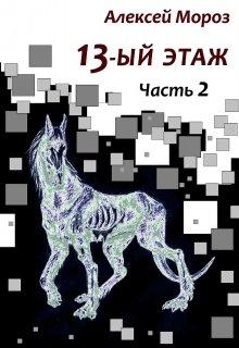 """Книга. """"Тринадцатый этаж. Часть 2"""" читать онлайн"""