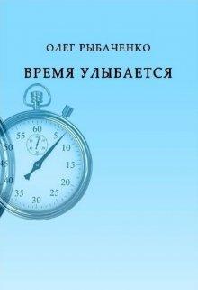 """Книга. """"Время улыбается"""" читать онлайн"""