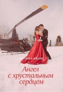 """Книга. """"Ангел с хрустальным сердцем"""" читать онлайн"""