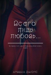 """Книга. """"Всего лишь любовь..."""" читать онлайн"""