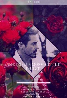 """Книга. """"Алые розы в моем сердце цветут"""" читать онлайн"""