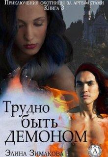 """Книга. """"Трудно быть демоном"""" читать онлайн"""