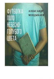 "Книга. ""Футболка поло небесно-голубого цвета "" читать онлайн"