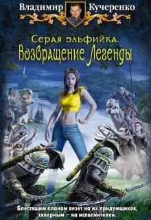 """Книга. """"Серая эльфийка. Возвращение Легенды"""" читать онлайн"""